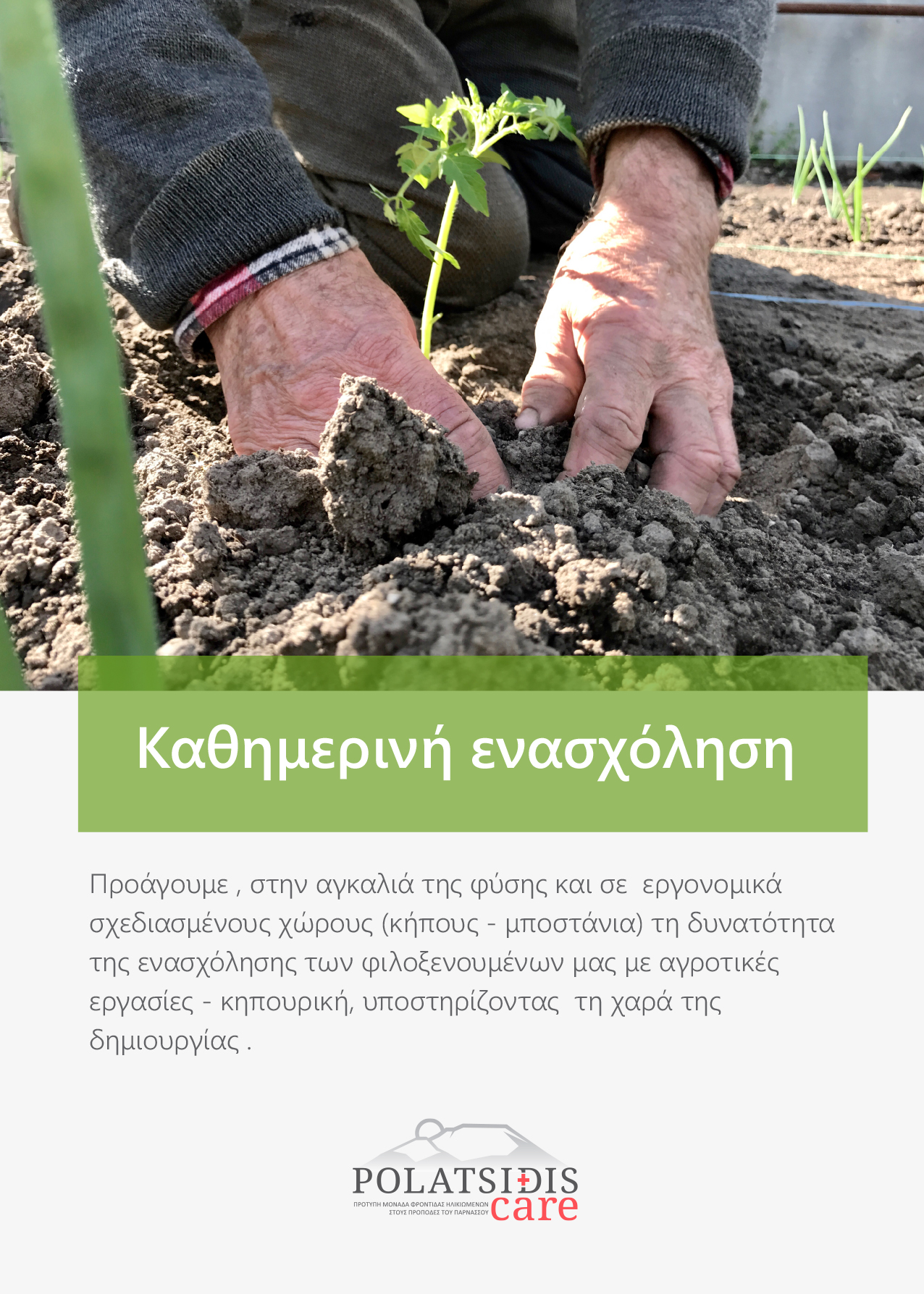 Polatsidis Care - Πρότυπη Μονάδα Φροντίδας Ηλικιωμένων